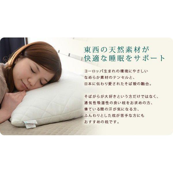 テンセル そばがら枕 43×63cm そば殻枕 そば枕|at-emoor|06