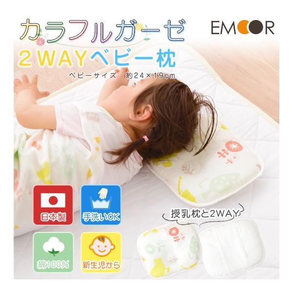 授乳枕 赤ちゃん ベビー ドーナッツ 2WAY 授乳 枕 抜け毛 寝ハゲ 吐き 戻し 防止 蒸れにくい  国産 日本製 ダブルガーゼ 通気性 手洗い 洗える カラフルガーゼ|at-emoor