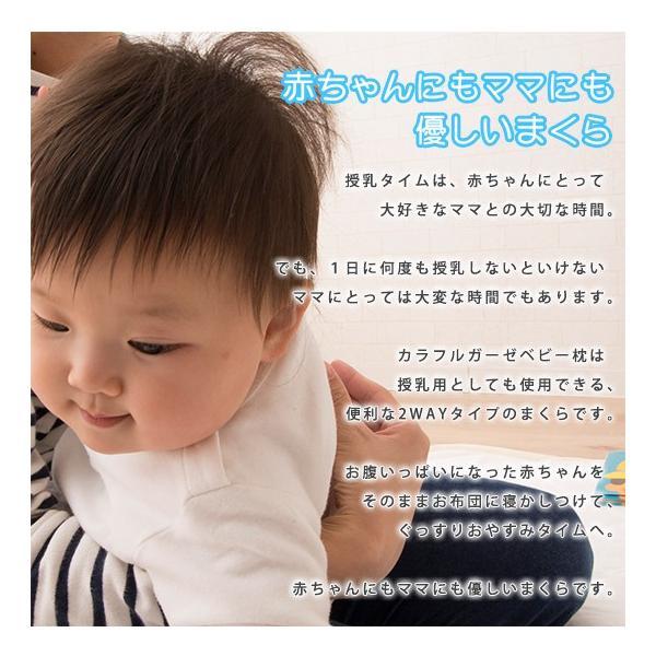 授乳枕 赤ちゃん ベビー ドーナッツ 2WAY 授乳 枕 抜け毛 寝ハゲ 吐き 戻し 防止 蒸れにくい  国産 日本製 ダブルガーゼ 通気性 手洗い 洗える カラフルガーゼ|at-emoor|04