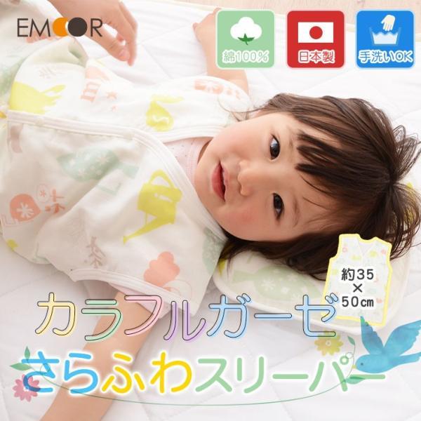 カラフルガーゼさらふわスリーパー ベビー スリーパー ガーゼ 2重ガーゼ ダブルガーゼ 北欧 ベビー寝具 ベビー 赤ちゃん 国産 日本製 出産祝い プレゼント|at-emoor