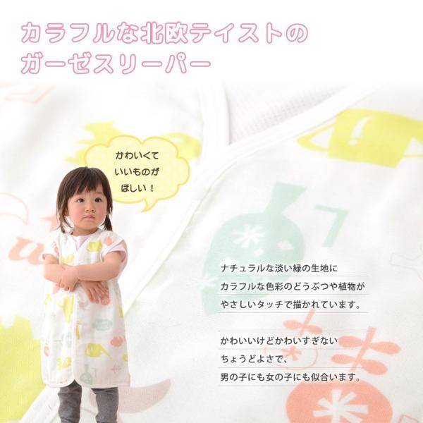 カラフルガーゼさらふわスリーパー ベビー スリーパー ガーゼ 2重ガーゼ ダブルガーゼ 北欧 ベビー寝具 ベビー 赤ちゃん 国産 日本製 出産祝い プレゼント|at-emoor|06