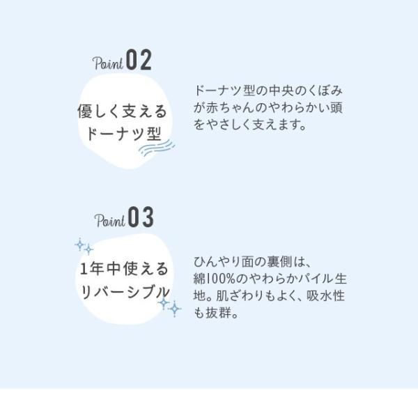 ベビー枕 まくら ひんやり クール 日本製 西川リビング|at-emoor|05