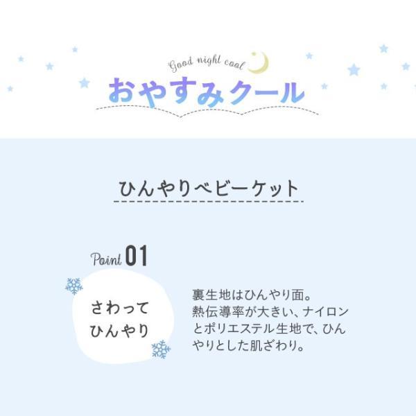 ベビーケット ガーゼケット ひんやり クール 西川リビング at-emoor 04