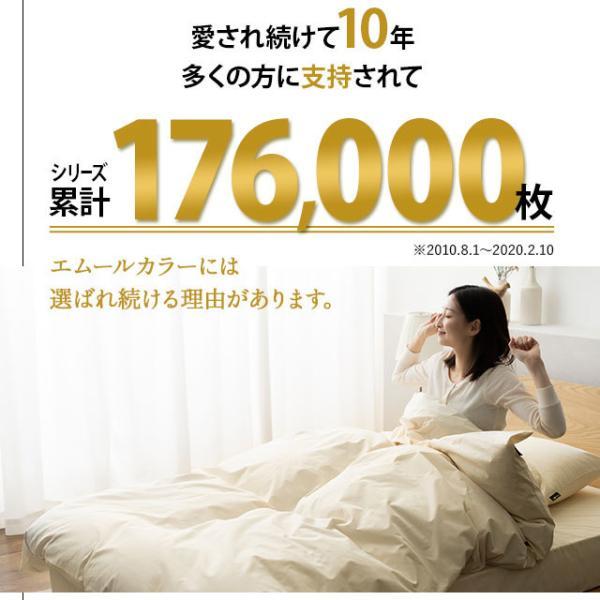 布団カバー3点セット シングル 日本製 エムールカラー 布団カバー セット  カバー ピロケース 枕カバー 綿100% 抗菌防臭|at-emoor|11