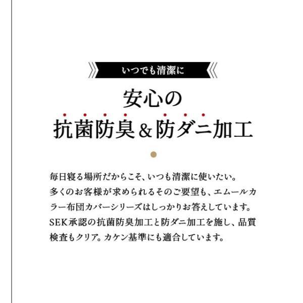 布団カバー3点セット シングル 日本製 エムールカラー 布団カバー セット  カバー ピロケース 枕カバー 綿100% 抗菌防臭|at-emoor|14
