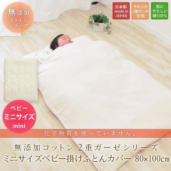 ミニサイズ ベビー 掛け布団カバー 日本製 無添加コットン 2重ガーゼ 掛けふとんカバー 80×100cm 掛けカバー 掛ふとんカバー