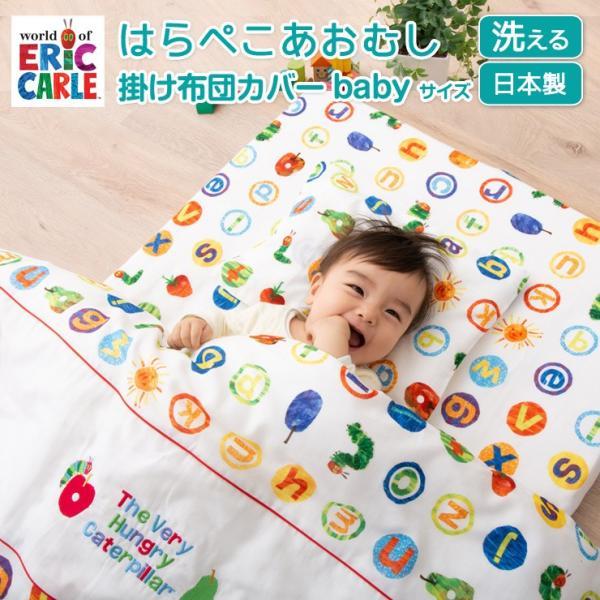 掛け布団カバー カバー ベビー 102×128cm はらぺこあおむし 日本製 綿100% コットン 保育園 幼稚園 国産 洗える 洗濯機可 ダブルガーゼ お昼寝 エムール