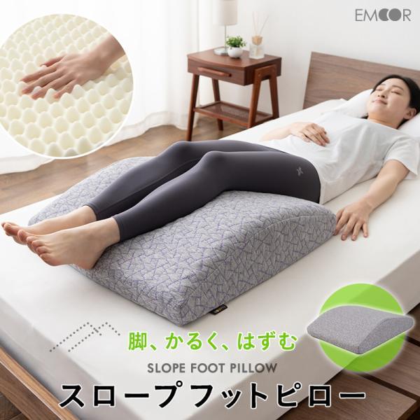 足枕 足まくら フットピロー Foot pillow まくら マクラ 枕 ピロー 仰向き 仰向き寝 足 こり 寝姿勢 体位 むくみ 冷え  座椅子 ニット ウレタン 高密度|at-emoor