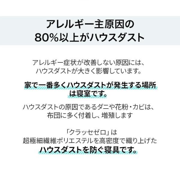 日本製 防ダニ 布団セット ダブルサイズ クラッセゼロ カバー付き 8点セット ふとんセット 組布団 布団 ふとん 布団カバー 枕|at-emoor|04