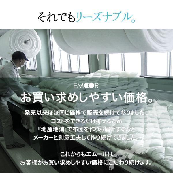 防ダニ 布団セット シングル 日本製 クラッセゼロ カバー付き 6点セット ふとんセット 引越し 花粉 対策 抗菌 防臭 防ダニ 新生活 即納 シングル 国産 送料無料|at-emoor|18