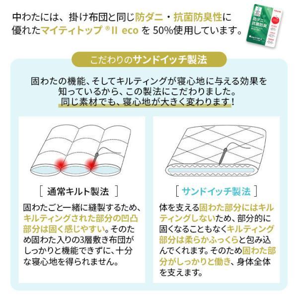布団セット シングル カバー付き 6点セット 日本製 防ダニ 花粉 対策 新生活 必要なもの クラッセゼロ シングル 国産 送料無料|at-emoor|07