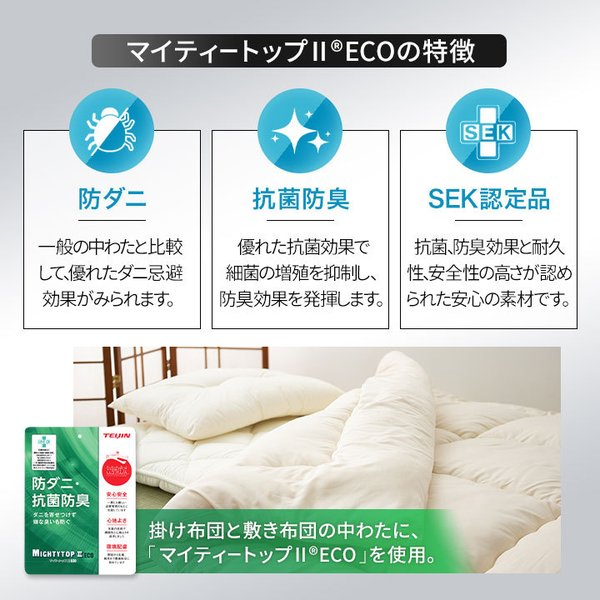 布団セット シングル カバー付き 6点セット 日本製 防ダニ 花粉 対策 新生活 必要なもの クラッセゼロ シングル 国産 送料無料|at-emoor|08