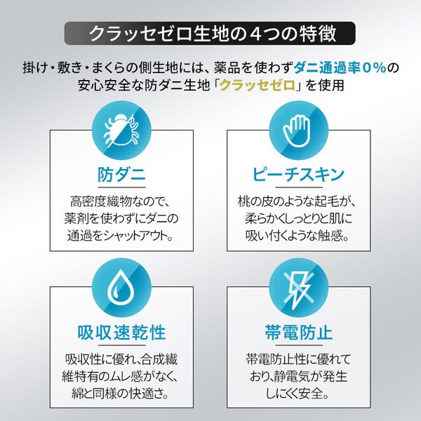 防ダニ 布団セット シングル 日本製 クラッセゼロ カバー付き 6点セット ふとんセット 引越し 花粉 対策 抗菌 防臭 防ダニ 新生活 即納 シングル 国産 送料無料|at-emoor|10