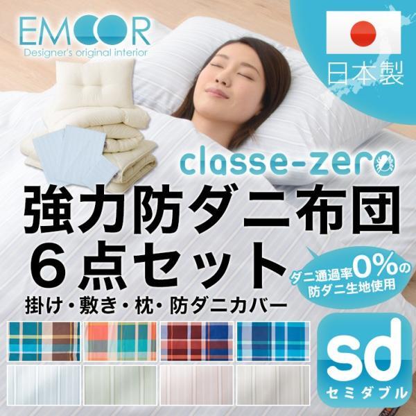 日本製 防ダニ 布団セット セミダブルサイズ クラッセゼロ カバー付き 6点セット ふとんセット|at-emoor