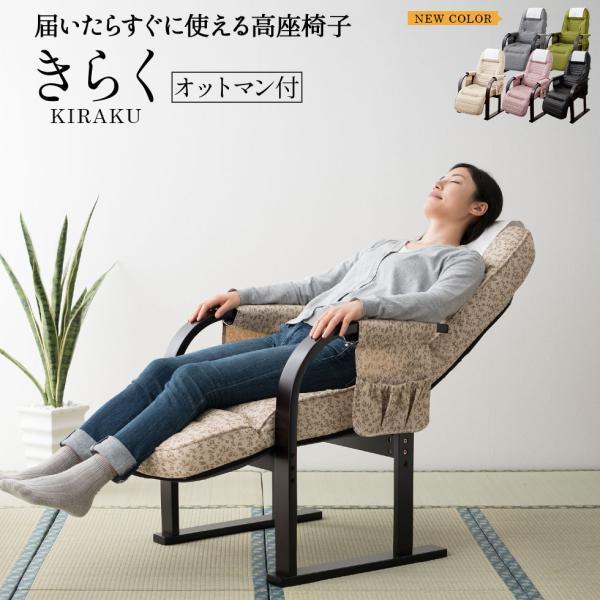 組立不要 すぐに使える完成品 高座椅子 きらく オットマン付き 肘付き リクライニング チェア 高座いす シニア レザー リラックスチェア 角度 プレゼント 父の日|at-emoor