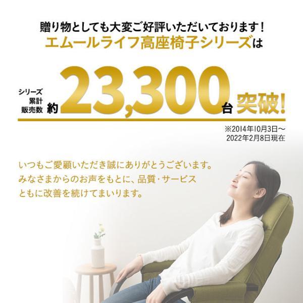 組立不要 すぐに使える完成品 高座椅子 きらく オットマン付き 肘付き リクライニング チェア 高座いす シニア レザー リラックスチェア 角度 プレゼント 父の日|at-emoor|02