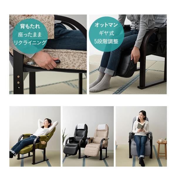 組立不要 すぐに使える完成品 高座椅子 きらく オットマン付き 肘付き リクライニング チェア 高座いす シニア レザー 敬老の日 ギフト 角度 プレゼント|at-emoor|11