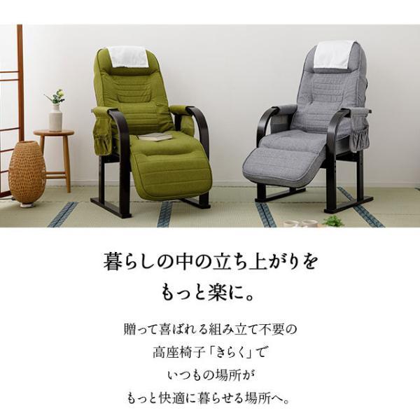 組立不要 すぐに使える完成品 高座椅子 きらく オットマン付き 肘付き リクライニング チェア 高座いす シニア レザー リラックスチェア 角度 プレゼント 父の日|at-emoor|03