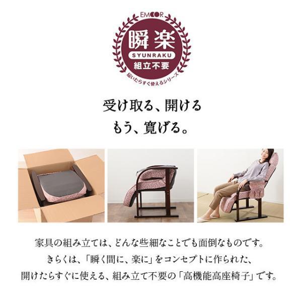 組立不要 すぐに使える完成品 高座椅子 きらく オットマン付き 肘付き リクライニング チェア 高座いす シニア レザー リラックスチェア 角度 プレゼント 父の日|at-emoor|04