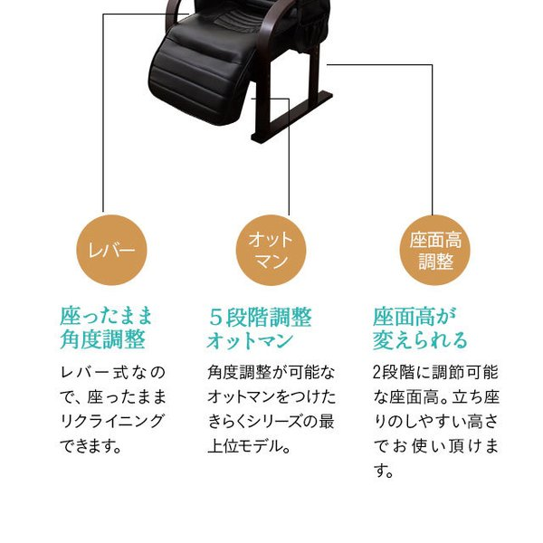 組立不要 すぐに使える完成品 高座椅子 きらく オットマン付き 肘付き リクライニング チェア 高座いす シニア レザー リラックスチェア 角度 プレゼント 父の日|at-emoor|06