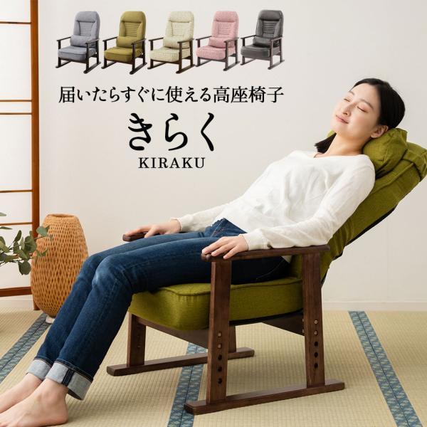 高座椅子 組立不要 すぐに使える完成品 きらく 肘付き リクライニング チェア 高座いす シニア 小花 レザー 敬老の日 父の日 母の日 ギフト プレゼント|at-emoor