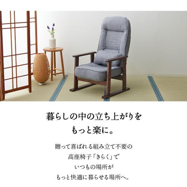 高座椅子 組立不要 すぐに使える完成品 きらく 肘付き リクライニング チェア 高座いす シニア 小花 レザー 敬老の日 父の日 母の日 ギフト プレゼント|at-emoor|03