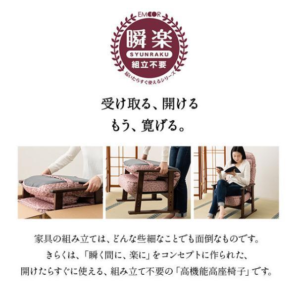 高座椅子 組立不要 すぐに使える完成品 きらく 肘付き リクライニング チェア 高座いす シニア 小花 レザー 敬老の日 父の日 母の日 ギフト プレゼント|at-emoor|04