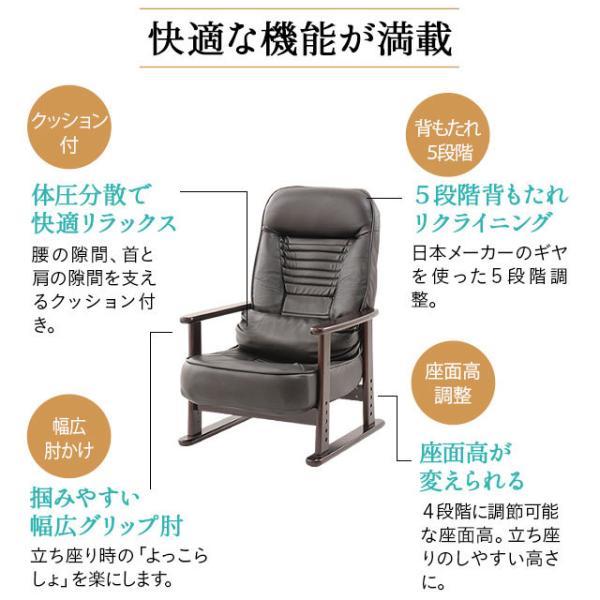 高座椅子 組立不要 すぐに使える完成品 きらく 肘付き リクライニング チェア 高座いす シニア 小花 レザー 敬老の日 父の日 母の日 ギフト プレゼント|at-emoor|05