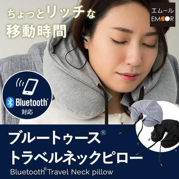 ネックピロー 旅行 お昼寝枕 Bluetooth 音楽 飛行機 スマートフォン トラベルピロー 枕 まくら お昼寝 ポータブル 首枕 睡眠グッズ 仮眠 睡眠負債 エムール|at-emoor