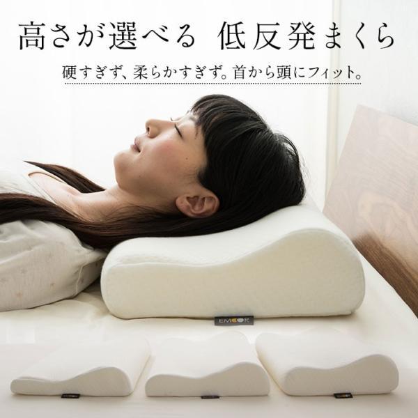 高さが選べる 低反発まくら 低め 普通 高め フィット感 なめらかな肌触り ふくれニット生地 高い吸水性 低反発ウレタンフォーム 取り外し 丸洗い可能|at-emoor