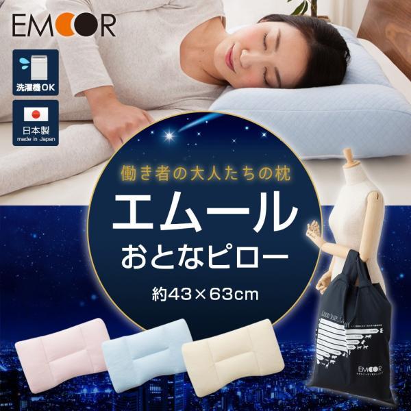 エムールおとなピロー 43×63cm 2wayお出かけリュック付 働き者の大人たちの枕 おとなピロー 日本 大人用 まくら 枕 高さ調節 日本製|at-emoor