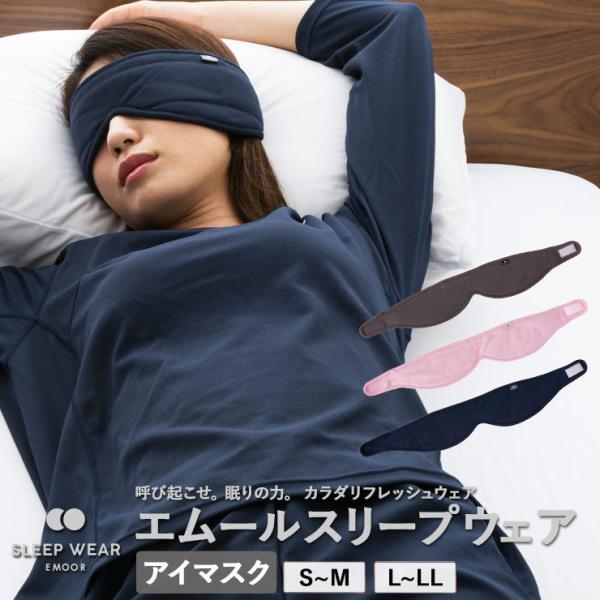 アイマスク スリープウェア 上着 寝巻き 睡眠 眠り 快眠 安眠 吸汗速乾性 放熱性 サラサラ 洗濯できる エムール|at-emoor