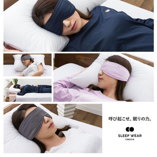 アイマスク スリープウェア 上着 寝巻き 睡眠 眠り 快眠 安眠 吸汗速乾性 放熱性 サラサラ 洗濯できる エムール|at-emoor|16
