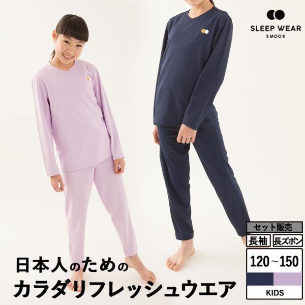 パジャマ スリープウェア キッズ 子供用 寝衣 パジャマ ウェア 上着 寝巻き 睡眠 眠り 快眠 安眠 吸汗速乾性  サラサラ 洗濯できる エムール|at-emoor
