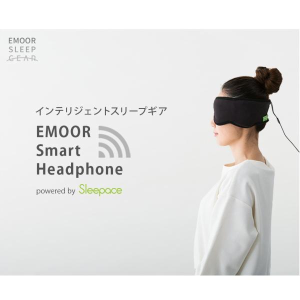 スマートフォン スマホ Smart Headphone ヘッドフォン ヘッドホン 測定器 測定 睡眠 寝具 眠り 快眠 安眠 音楽 旅行 アラーム 目覚まし スリープギア エムール|at-emoor