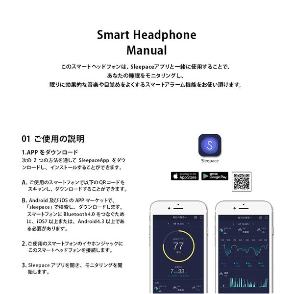 スマートフォン スマホ Smart Headphone ヘッドフォン ヘッドホン 測定器 測定 睡眠 寝具 眠り 快眠 安眠 音楽 旅行 アラーム 目覚まし スリープギア エムール|at-emoor|11