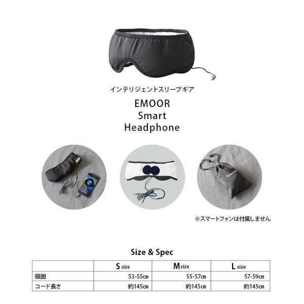 スマートフォン スマホ Smart Headphone ヘッドフォン ヘッドホン 測定器 測定 睡眠 寝具 眠り 快眠 安眠 音楽 旅行 アラーム 目覚まし スリープギア エムール|at-emoor|10