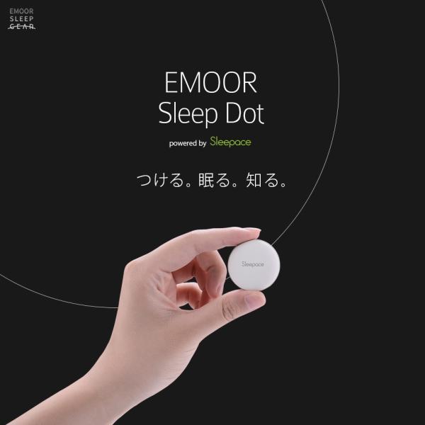 スマートフォン SleepDot スマホ 測定器 測定 睡眠 寝具 眠り 快眠 安眠 音楽 アラーム 目覚まし リラックス スリープギア エムール|at-emoor
