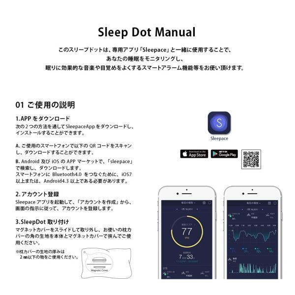 スマートフォン SleepDot スマホ 測定器 測定 睡眠 寝具 眠り 快眠 安眠 音楽 アラーム 目覚まし リラックス スリープギア エムール|at-emoor|08