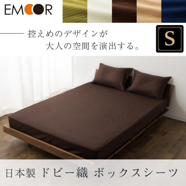 布団カバー ドビーストライプBOXシーツ カバー   綿100% 日本製  エムール|at-emoor