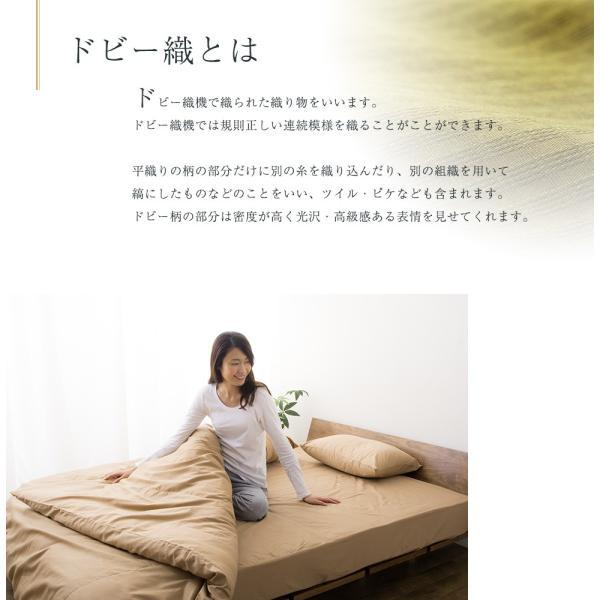 布団カバー ドビーストライプBOXシーツ カバー   綿100% 日本製  エムール|at-emoor|04