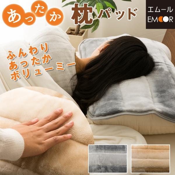 ふんわりあったかボリューム枕パッド/約43×63cm ピロケース まくらパッド マクラパッド ボリューミー 高級感 暖か あったか 洗える 洗濯 冬用|at-emoor