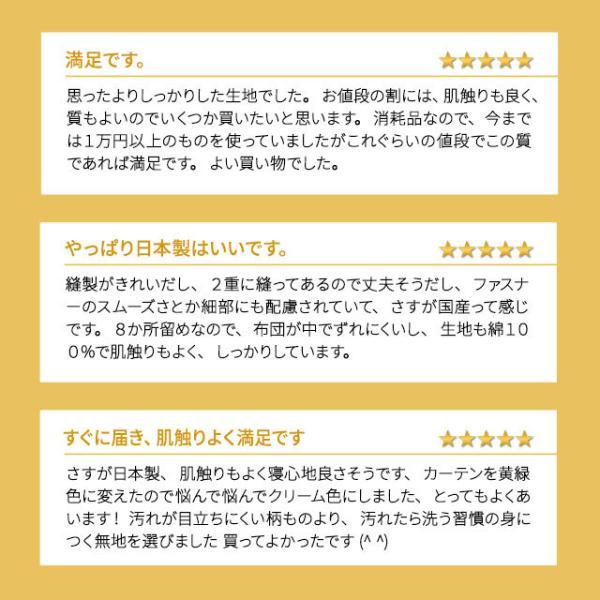掛けカバー シングルサイズ 日本製 布団カバー プレッソ 掛けふとんカバー 掛け布団カバー 掛カバー かけふとんかばー かけかばー ラッピング対応|at-emoor|04