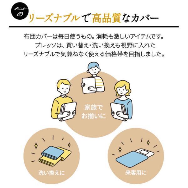 掛けカバー シングルサイズ 日本製 布団カバー プレッソ 掛けふとんカバー 掛け布団カバー 掛カバー かけふとんかばー かけかばー ラッピング対応|at-emoor|09