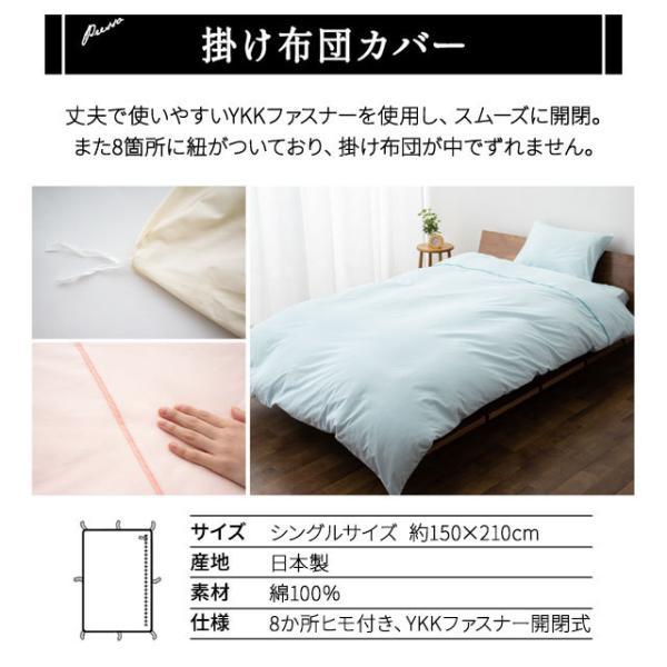 掛けカバー シングルサイズ 日本製 布団カバー プレッソ 掛けふとんカバー 掛け布団カバー 掛カバー かけふとんかばー かけかばー ラッピング対応|at-emoor|10
