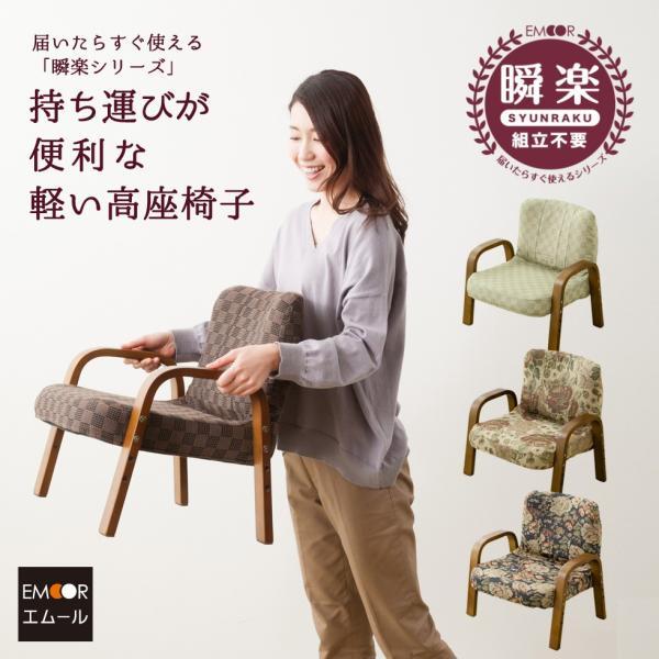 持ち運びが便利な軽い高座椅子 椅子 高座椅子 軽い 軽量 コンパクト チェア 父の日 敬老の日 家族 ギフト プレゼント 贈り物 高齢者 シニア 介護 立ち座り|at-emoor