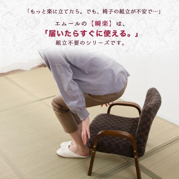 持ち運びが便利な軽い高座椅子 椅子 高座椅子 軽い 軽量 コンパクト チェア 父の日 敬老の日 家族 ギフト プレゼント 贈り物 高齢者 シニア 介護 立ち座り|at-emoor|06
