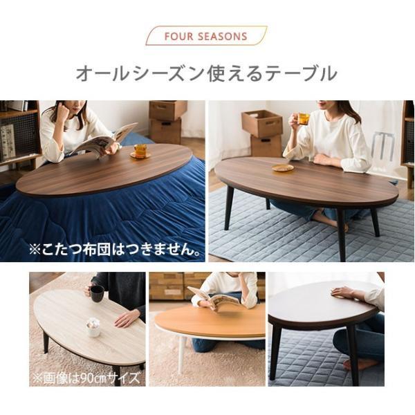 こたつ  こたつテーブル ローテーブル シンプル 楕円 楕円形 オーバル 北欧 おしゃれ コタツ 炬燵 ヒーター 送料無料|at-emoor|05