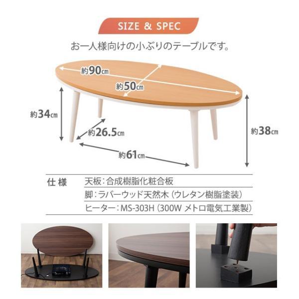 こたつ  こたつテーブル ローテーブル シンプル 楕円 楕円形 オーバル 北欧 おしゃれ コタツ 炬燵 ヒーター 送料無料|at-emoor|07