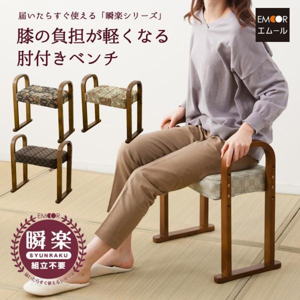 膝の負担が軽くなる ベンチ 肘 木製 肘付き 椅子  軽い コンパクト チェア 敬老の日 シンプル ギフト プレゼント 高齢者 シニア 介護 立ち座り|at-emoor